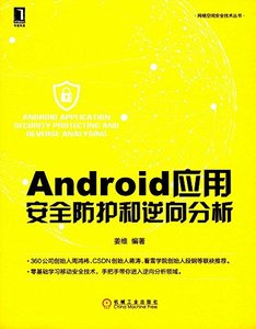 Android 應用安全防護和逆向分析-cover