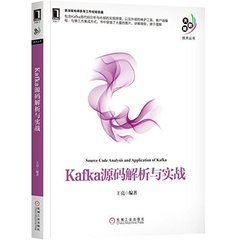 Kafka 源碼解析與實戰-cover