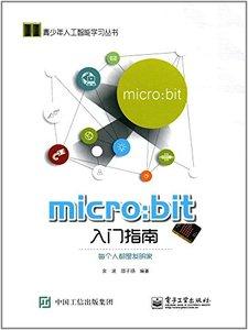 micro:bit 入門指南-cover