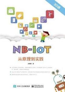 NB-IoT從原理到實踐-cover