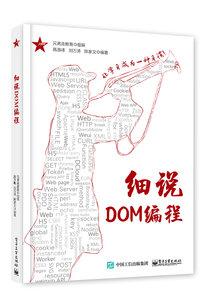 細說DOM編程-cover