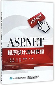ASP.NET程序設計項目教程-cover