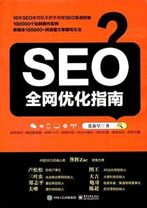 SEO全網優化指南-cover