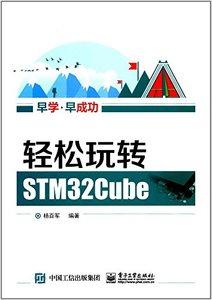 輕松玩轉 STM32Cube
