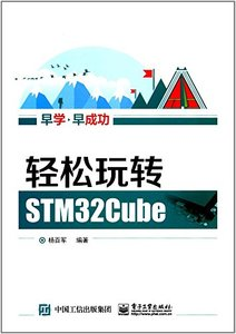 輕松玩轉 STM32Cube-cover