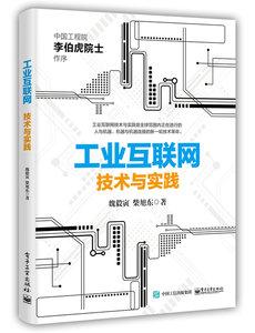 工業互聯網:技術與實踐-cover