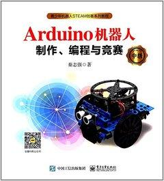 Arduino機器人製作、編程與競賽(中級)-cover