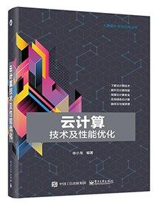 雲計算技術及性能優化-cover