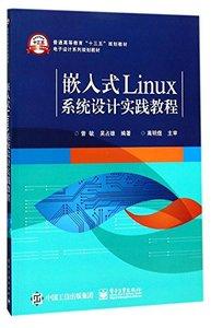 嵌入式Linux系統設計實踐教程-cover