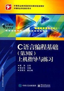 C語言編程基礎(第3版)上機指導與練習