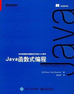 Java 函數式編程-cover