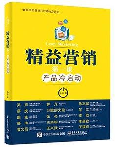 精益營銷第一課:產品冷啟動-cover