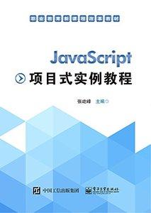 JavaScript項目式實例教程-cover