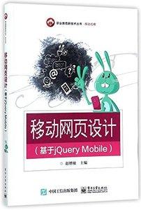 移動網頁設計(基於jQuery Mobile)-cover
