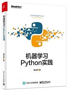 機器學習 : Python 實踐-cover