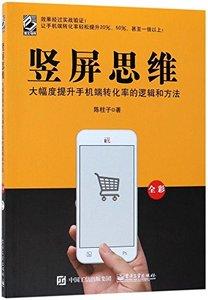 豎屏思維:大幅度提升手機端轉化率的邏輯和方法(全彩)