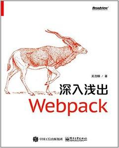 深入淺出 Webpack-cover
