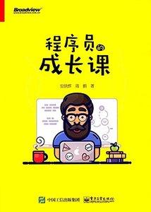 程序員的成長課-cover
