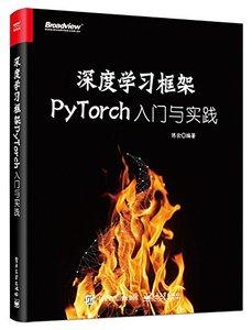 深度學習框架 PyTorch : 入門與實踐-cover