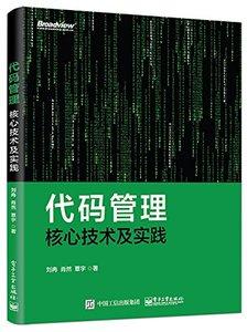 代碼管理核心技術及實踐-cover