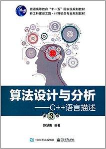 算法設計與分析-C++語言描述(第3版)-cover