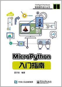 MicroPython 入門指南-cover