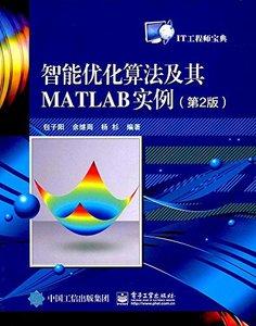 智能優化算法及其 MATLAB 實例, 2/e-cover