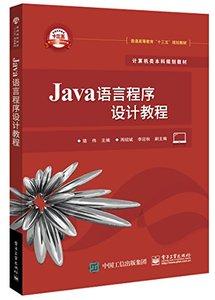 Java語言程序設計教程-cover