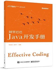 阿里巴巴Java開發手冊-cover