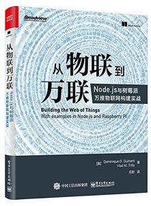 從物聯到萬聯:Node.js與樹莓派萬維物聯網構建實戰-cover