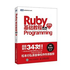 Ruby基礎教程 第5版
