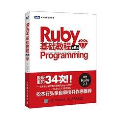 Ruby 基礎教程, 5/e-cover