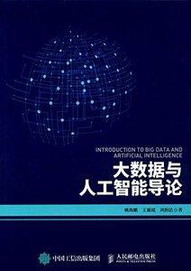 大數據與人工智能導論-cover