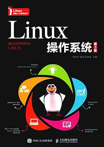 Linux操作系統(第3版)-cover