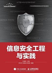 信息安全工程與實踐-cover