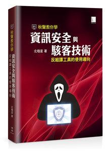 秋聲教你學資訊安全與駭客技術:反組譯工具的使用導向-cover