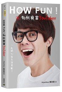 How Fun!如何爽當 YouTuber:一起開心拍片接業配!-cover