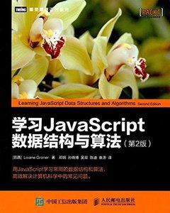 學習 JavaScript 數據結構與算法, 2/e-cover