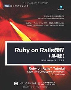 圖靈程序設計叢書:Ruby on Rails教程(第4版)-cover