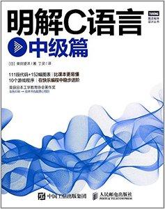 明解C語言(中級篇)-cover