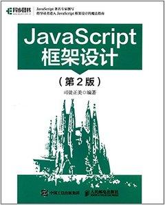 JavaScript 框架設計, 2/e-cover