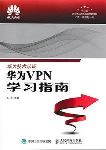 華為VPN學習指南-cover