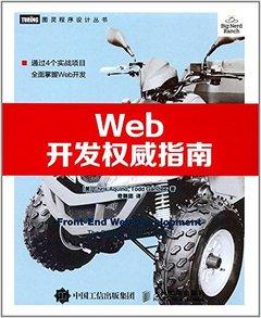 Web開發權威指南-cover