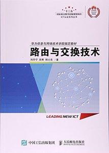 路由與交換技術(華為信息與網絡技術學院指定教材)/ICT認證系列叢書-cover