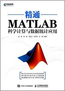 精通MATLAB科學計算與數據統計應用