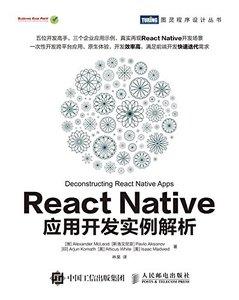 React Native應用開發實例解析 (圖靈程序設計叢書)