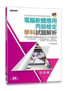 電腦軟體應用丙級檢定學科試題解析 (107試題)-cover