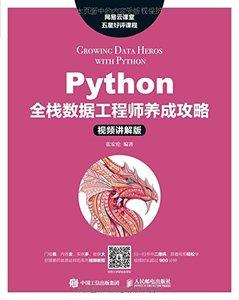 Python 全棧數據工程師養成攻略 (視頻講解版)-cover