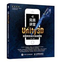 完美講堂 Unity3D游戲特效設計實戰教程-cover