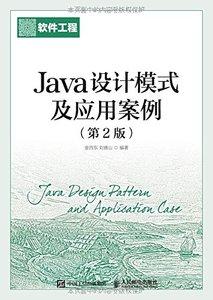 Java設計模式及應用案例(第2版)-cover